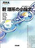 新理系の小論文 (河合塾SERIES―KP小論文シリーズ)