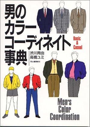 男のカラー・コーディネイト事典