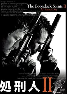 処刑人II [DVD]