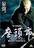 座頭市 <北野武監督作品>