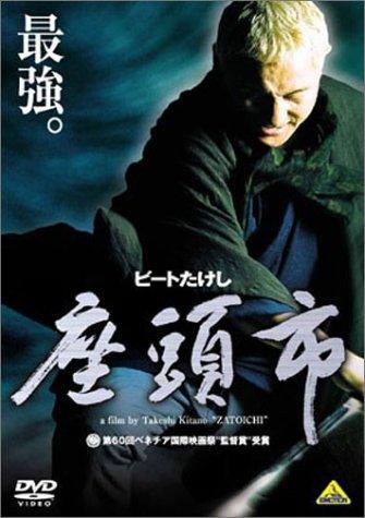 座頭市 <北野武監督作品> [DVD]