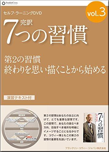 セルフ・ラーニングDVDシリーズ 完訳7つの習慣 Vol.3 第2の習慣 終わりを思い描くことから始める
