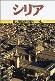 シリア (目で見る世界の国々)(ダン フィルビン)