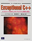 Exceptional C++��47�Υ����������ˤ��ץ?�������Ȳ�ˡ (C++ in��Depth Series)