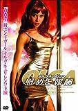 オルガ・キュリレンコ 慰めと報酬 [DVD]