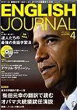 ENGLISH JOURNAL (イングリッシュジャーナル) 2009年 04月号 [雑誌]