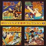 朝日ソノラマ主題歌コレクション 3