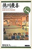 徳川慶喜―最後の将軍と明治維新 (日本史リブレット人)