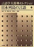 言語學大辭典セレクション:日本列島の言語