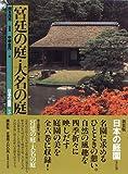 宮廷の庭・大名の庭 日本の庭園 (5)