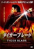タイガーブレード [DVD]