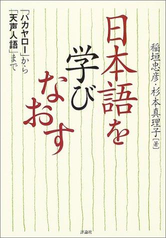 日本語を学びなおす―「バカヤロー」から「天声人語」まで