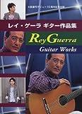 大萩康司デビュー10周年記念出版 レイゲーラ ギター作品集 GG481