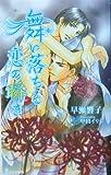 舞い落ちる恋の瞬き / 早瀬 響子 のシリーズ情報を見る