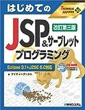 はじめてのJSP&サーブレットプログラミング Eclipse3.1+J2SE5.0対応 (TECHNICAL MASTER)