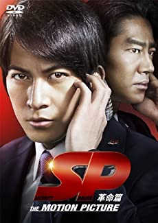 SP 革命篇 DVD通常版