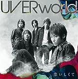 恋いしくて(初回生産限定盤)(DVD付)