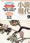 小説現代 2012年 09月号 [雑誌]
