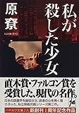 私が殺した少女 (ハヤカワ文庫JA)