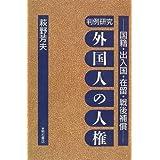 Hanrei kenkyu gaikokujin no jinken: Kokuseki, shutsunyukoku, zairyu, sengo hosho (Japanese Edition)