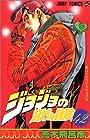 ジョジョの奇妙な冒険 第42巻 1995-05発売