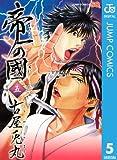 帝一の國 5 (ジャンプコミックスDIGITAL)