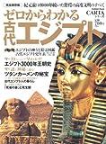 ゼロからわかる古代エジプト (Gakken Mook CARTAシリーズ)