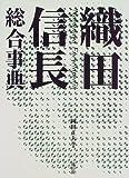 織田信長総合事典