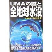 UMAの謎と全地球水没―巨大水棲獣シーサーペントの存在が羽毛恐竜の正体と絶滅の真相を暴く!! (ムー・スーパーミステリー・ブックス)