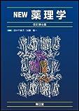 NEW薬理学 改訂6版