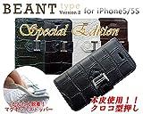 【ベアンType】 レザーケース Spetial Edition クロコ型押し 高級本皮使用の手帳型 iPhone5/5S用カバー 横開きフリップケース 「かんたんマグネット脱着式Hバックル」 ブラック 1554-1