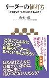 リーダーの値打ち 日本ではなぜバカだけが出世するのか? (アスキー新書)