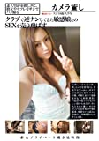 カメラ貸し 05 [DVD]