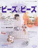 ビーズdeビーズ (9) (レディブティックシリーズ—クラフト (2493))