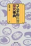 コムギ粉料理探究事典