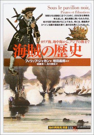 海賊の歴史—カリブ海、地中海から、アジアの海まで (「知の再発見」双書)