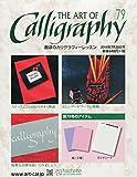 趣味のカリグラフィーレッスン 2014年 7/30号 [分冊百科]