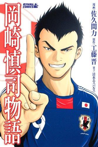 岡崎慎司物語 (ライバルコミックス)