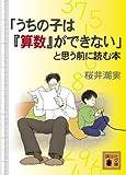 「うちの子は算数ができない」と思う前に読む本 (講談社文庫 さ 93-1)