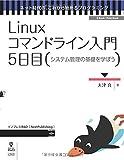 Linuxコマンドライン入門 5日目 (ネット時代の、これから始めるプログラミング(NextPublishing))