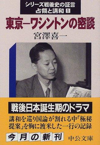 東京‐ワシントンの密談―シリーズ戦後史の証言・占領と講和〈1〉 (中公文庫)