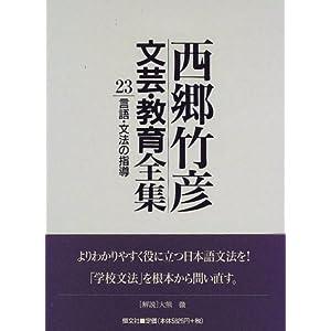 言語・文法の指導 (西郷竹彦文芸・教育全集)