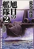 旭日の艦隊〈2〉北海突入作戦・超輸飛行艇白鳳出撃 (中公文庫)