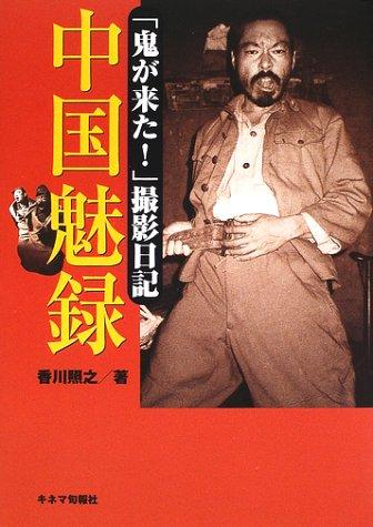 中国魅録―「鬼が来た!」撮影日記