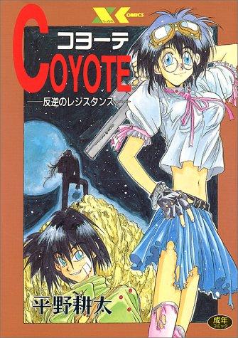 コヨーテ COYOTE -反逆のレジスタンス- (Xコミックス)