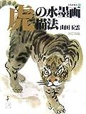 虎の水墨画描法 (玉雲水墨画)