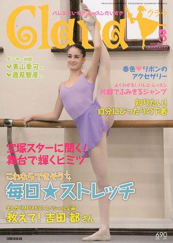 Clara (クララ) 2010年 03月号 [雑誌]