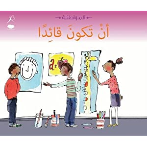 An Takouna Qaedan (Being a Leader- Arabic edition): Citizenship Series (Silsilat Al Mowatana -Citizenship Series)