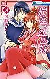 狼陛下の花嫁 14 (花とゆめコミックス)