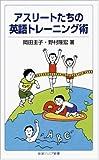 アスリートたちの英語トレーニング術 (岩波ジュニア新書)